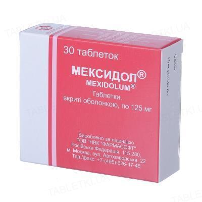 Мексидол таблетки, п/о по 125 мг №30 (10х3)