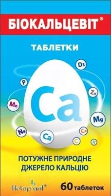 Биокальцевит таблетки по 700 мг №60