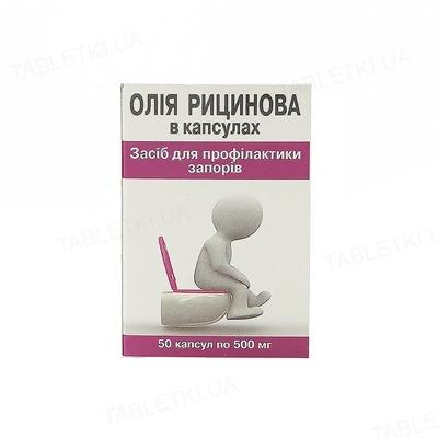Масло касторовое в капсулах по 500 мг №50