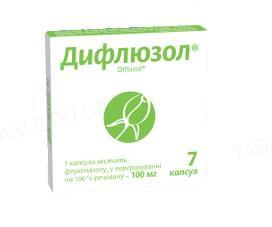Дифлюзол капсулы по 100 мг №7