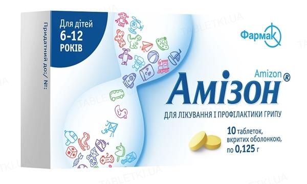 Амізон таблетки, в/о по 0.125 г №10