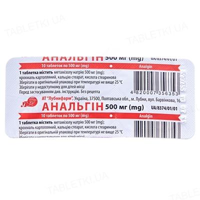 Анальгин таблетки по 500 мг №10