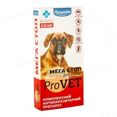 Мега Стоп ProVet капли от блох, клещей и глистов для собак весом от 10 до 20 кг, 4 пипетки
