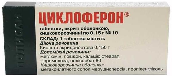 Циклоферон таблетки, п/о, киш./раств. по 0.15 г №10