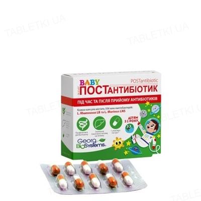 Йогурт Постантибиотик беби капсулы по 100 мг №30 в блист.
