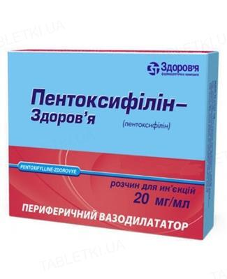 Пентоксифиллин-Здоровье раствор д/ин. 20 мг/мл по 5 мл №10 (5х2) в амп.