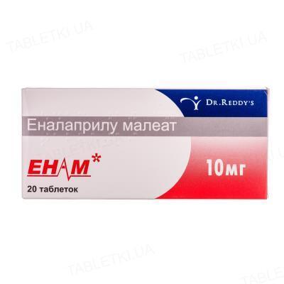 Энам таблетки по 10 мг №20 (10х2)