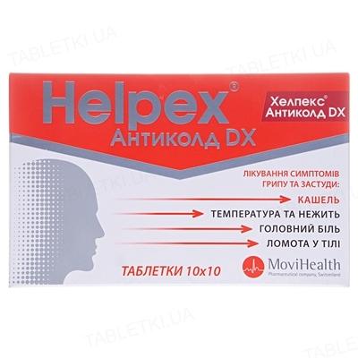 Хелпекс антиколд DX таблетки №100 (10х10)