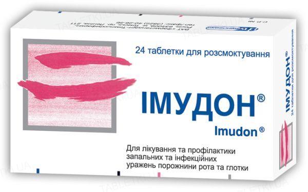Имудон таблетки д/рассас. №24 (8х3)