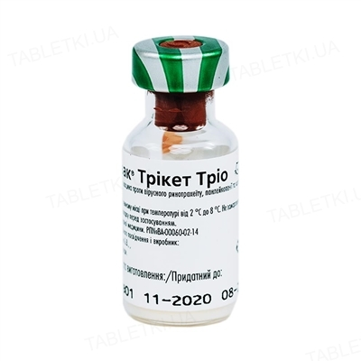 Нобивак Tricat Trio (Трикет Трио) вакцина живая аттенуированная для кошек по 1 дозе во флак.