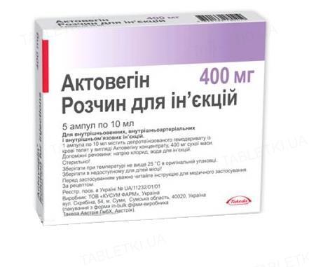 Актовегин раствор д/ин. 40 мг/мл по 10 мл №5 в амп.