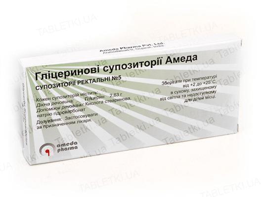 Глицериновые суппозитории Амеда суппозитории рект. по 2.63 г №5 в стрип.