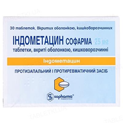 Индометацин Софарма таблетки, п/о, киш./раств. по 25 мг №30