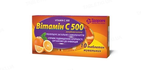 Витамин С 500 таблетки жев. №10 (10х1)
