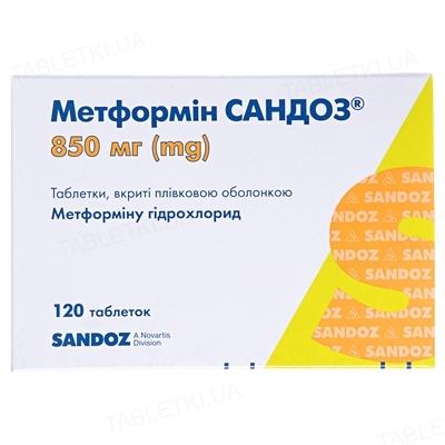 Метформин Сандоз таблетки, п/плен. обол. по 850 мг №120 (10х12)