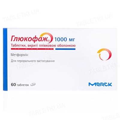 Глюкофаж таблетки, п/плен. обол. по 1000 мг №60 (15х4)