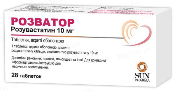 Розватор таблетки, п/о по 10 мг №28 (7х4)
