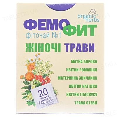 Фиточай Фитобиотехнологии Фемофит №1 по 1.5 г №20 в фил.-пак.
