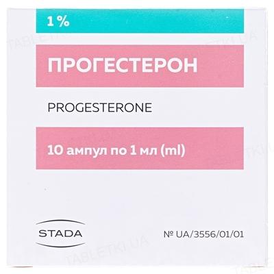 Прогестерон раствор д/ин., масл. 1 % по 1 мл №10 (5х2) в амп.