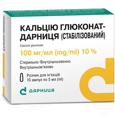 Кальция глюконат-Дарница (стабилизированный) раствор д/ин. 100 мг/мл по 5 мл №10 в амп.