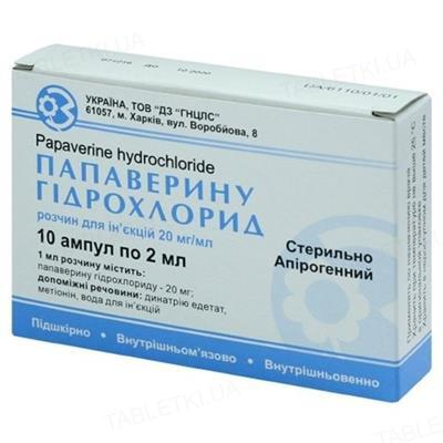 Папаверина гидрохлорид раствор д/ин. 20 мг/мл по 2 мл №10 в амп.