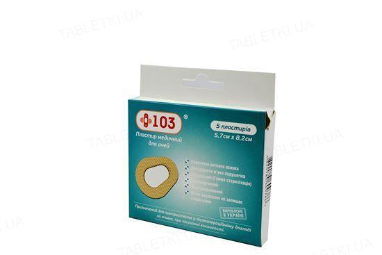 Пластир медичний +103 для очей, стерильний, неткана основа, розмір 5,7 см х 8,2 см, 5 штук