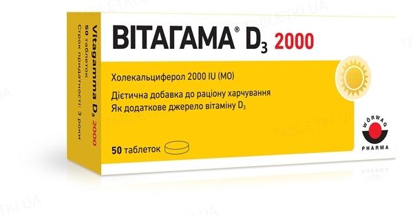 Вітагама D3 2000 таблетки №50