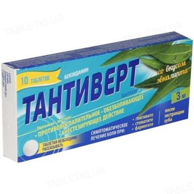 Тантиверт таблетки со вкус. эвкал. по 3 мг №10