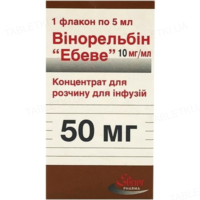 "Винорельбин ""Эбеве"" концентрат для р-ра д/инф. 10 мг/мл (50 мг) по 5 мл №1 во флак."