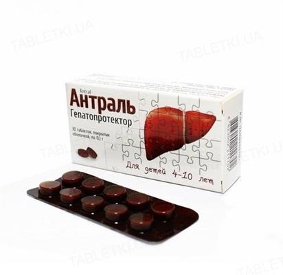Антраль таблетки, п/о по 0.1 г №30 (10х3)