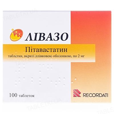 Ливазо таблетки, п/плен. обол. по 2 мг №100 (20х5)