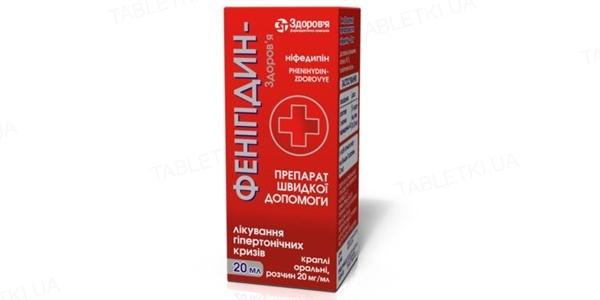 Фенигидин-Здоровье капли ор., р-р 20 мг/мл по 20 мл во флак. с проб.-кап.