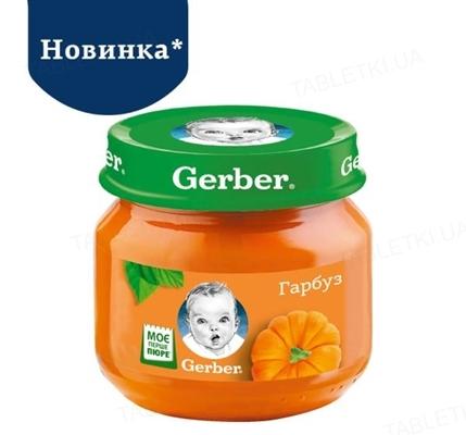 Овочеве пюре Gerber Гарбуз, 80 г