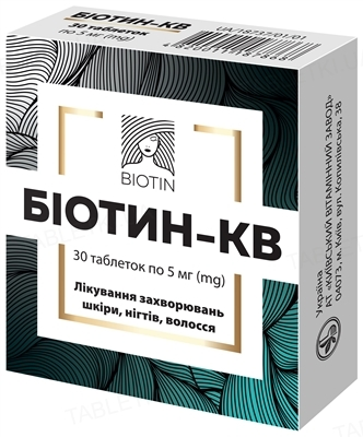 Біотин-КВ таблетки по 5 мг №30 (10х3)