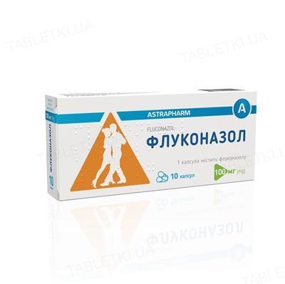 Флуконазол капсулы по 100 мг №10