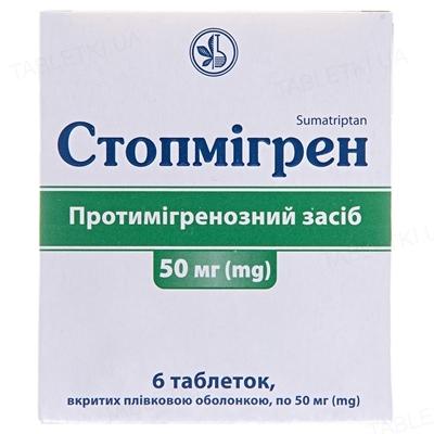 Стопмигрен таблетки, п/плен. обол. по 50 мг №6