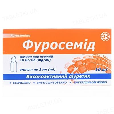 Фуросемид раствор д/ин. 10 мг/мл по 2 мл №10 в амп.
