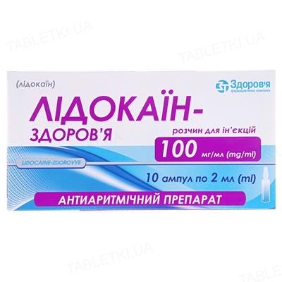 Лідокаїн-Здоров'я розчин д/ін. 100 мг/мл по 2 мл №10 в амп. у короб.
