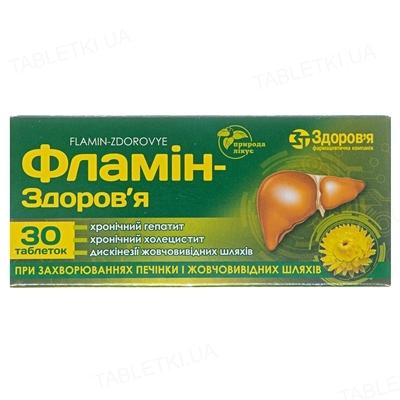 Фламин-Здоровье таблетки по 50 мг №30 (10х3)