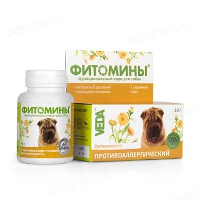 Фитомины с противоаллергическим фитокомплексом для собак, 100 таблеток