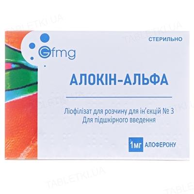 Алокин-альфа лиофилизат для р-ра д/ин. по 1 мг №3 во флак.