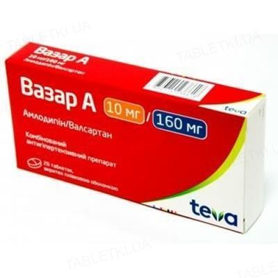 Вазар А таблетки, п/плен. обол. по 10 мг/160 мг №28 (14х2)