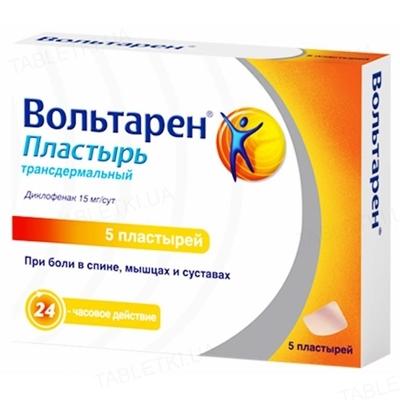 Вольтарен пластырь 24 часа пластырь трансдерм. по 15 мг №5