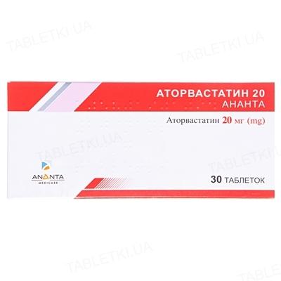 Аторвастатин 20 Ананта таблетки, п/плен. обол. по 20 мг №30 (10х3)