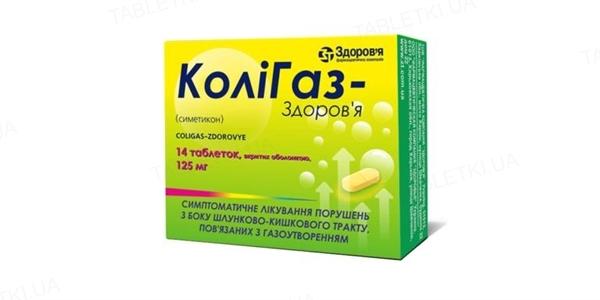 Колигаз-Здоровье таблетки, п/о по 125 мг №14 (7х2)
