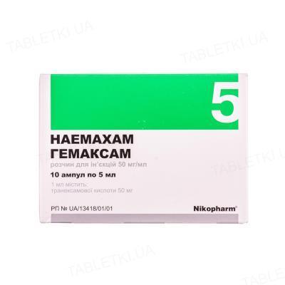 Гемаксам раствор д/ин. 50 мг/мл по 5 мл №10 в амп.