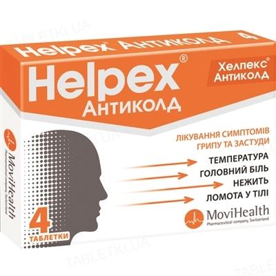 Хелпекс антиколд таблетки №4