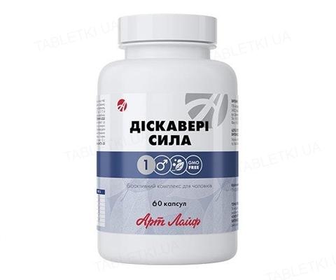 Витамины для мужчин Артлайф Дискавери Сила, 2 банки по 60 капсул