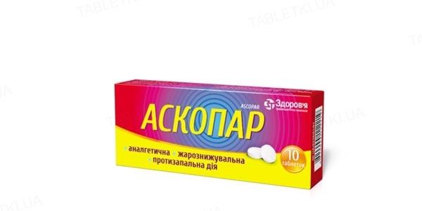 Аскопар таблетки №10 в блис. в пач.