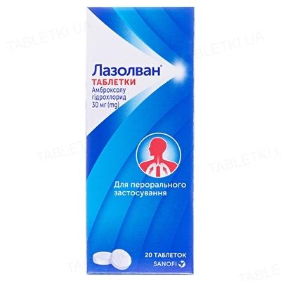 Лазолван таблетки по 30 мг №20 (10х2)